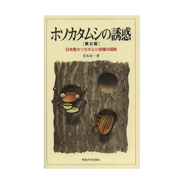 ホソカタムシの誘惑 日本産ホソカタムシ全種の図説/青木淳一