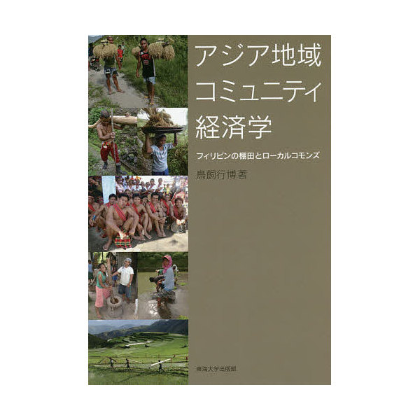 アジア地域コミュニティ経済学 フィリピンの棚田とローカルコモンズ/鳥飼行博