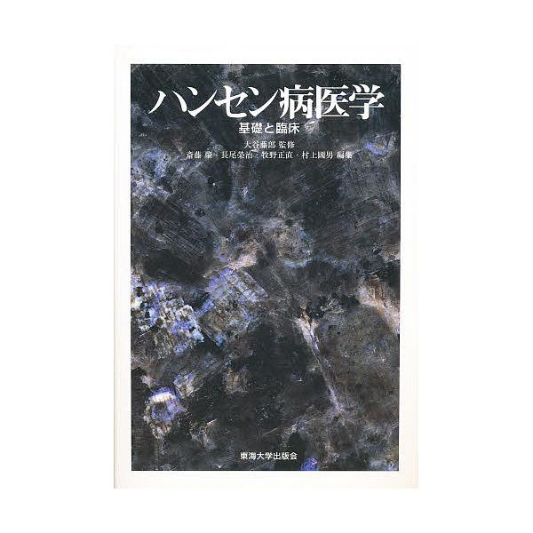 ハンセン病医学 基礎と臨床/斎藤肇