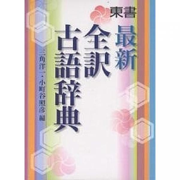 LOHACO - 最新全訳古語辞典/三角洋一/小町谷照彦 (国語辞典) bookfan ...