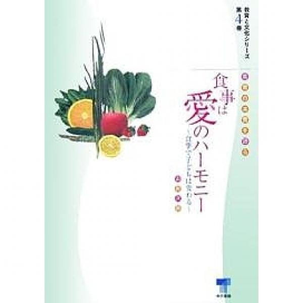 食事は愛のハーモニー 食育の本質を語る 食事で子どもは変わる/山田次郎