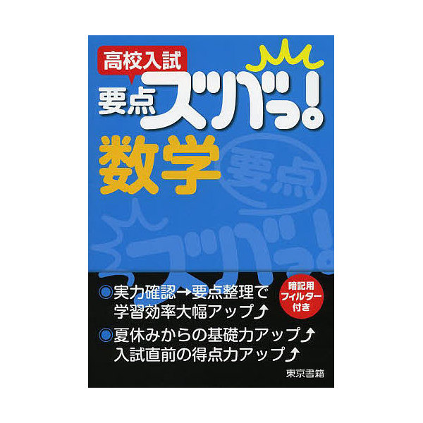 高校入試要点ズバっ!数学/東京書籍株式会社教材編集部