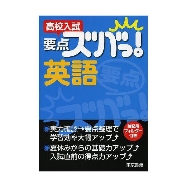 高校入試要点ズバっ!英語/東京書籍株式会社教材編集部