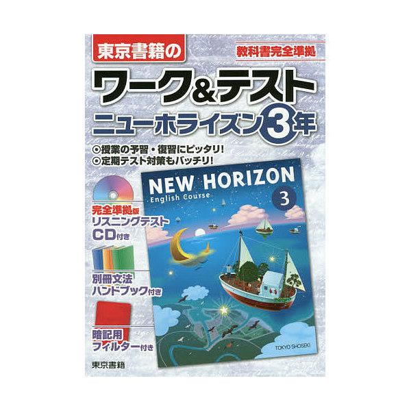 ワーク&テストニューホライズン 東京書籍の 3年