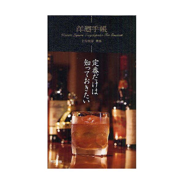 洋酒手帳/上田和男