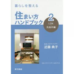 暮らしを整える住まい方ハンドブック 住まい方アドバイザー公式テキスト 2/近藤典子