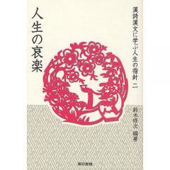 漢詩漢文に学ぶ人生の指針 2/鈴木修次