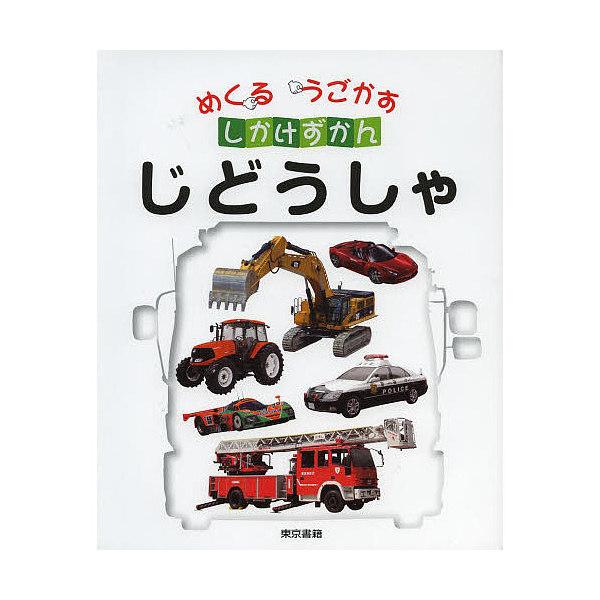 じどうしゃ/こどもくらぶ/東京書籍書籍編集部/子供/絵本