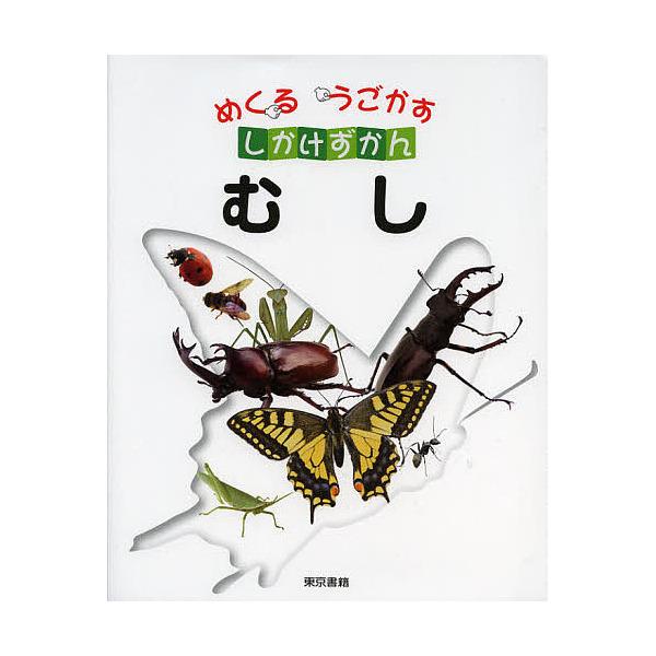 むし/こどもくらぶ/東京書籍書籍編集部/子供/絵本