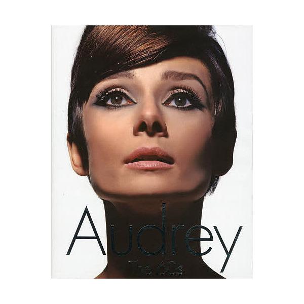Audrey オードリー・ヘップバーン60年代の映画とファッション/デイヴィッド・ウィルズ/黒川由美