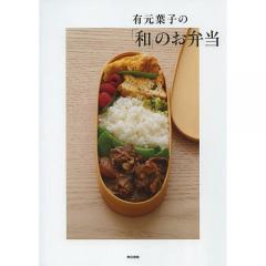 有元葉子の「和」のお弁当/有元葉子/レシピ