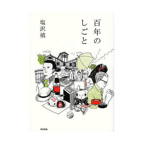 百年のしごと/塩沢槙