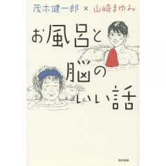 お風呂と脳のいい話/茂木健一郎/山崎まゆみ