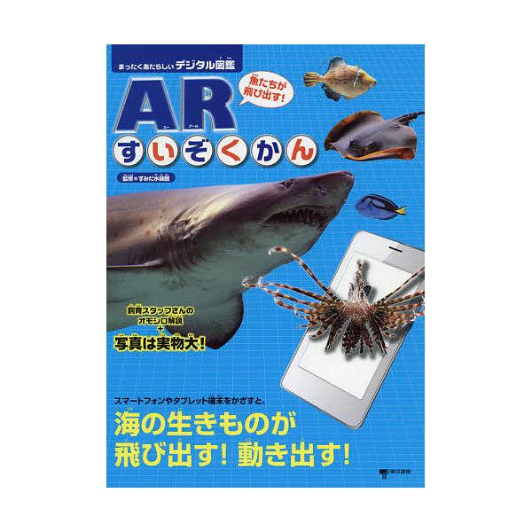 魚たちが飛び出す!ARすいぞくかん まったくあたらしいデジタル図鑑/すみだ水族館