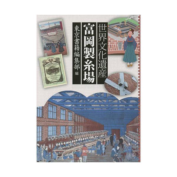 世界文化遺産富岡製糸場東京書籍編集部