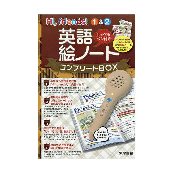 英語絵ノート コンプリートBOX/子供/絵本