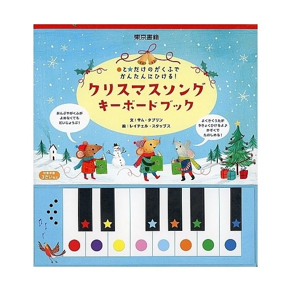クリスマスソング キーボードブック/S.タプリン/L.スタッブス/子供/絵本
