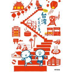 k.m.p.の、台湾ぐるぐる。/k.m.p./旅行
