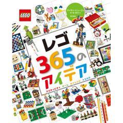レゴ365のアイデア アクティビティ ゲーム チャレンジ トリック/サイモン・ヒューゴ/五十嵐加奈子