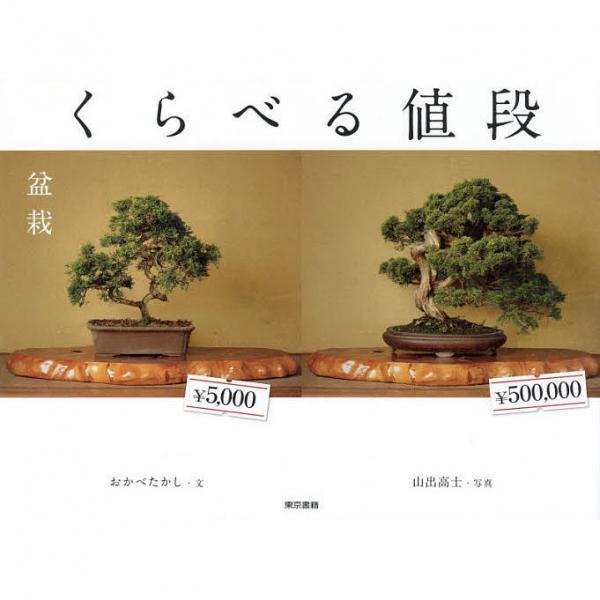 くらべる値段/おかべたかし/山出高士