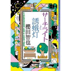 サーチライトと誘蛾灯/櫻田智也
