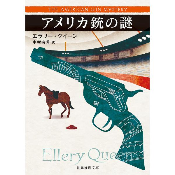アメリカ銃の謎/エラリー・クイーン/中村有希
