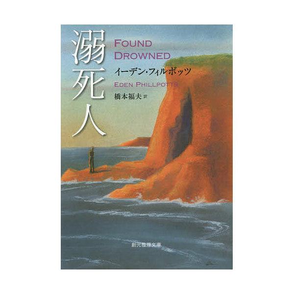 溺死人/イーデン・フィルポッツ/橋本福夫