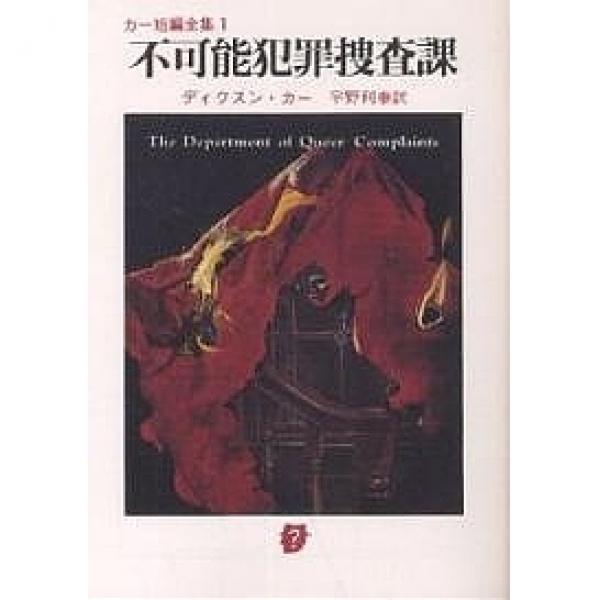 不可能犯罪捜査課/ディクスン・カー/宇野利泰