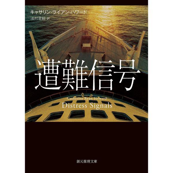 遭難信号/キャサリン・ライアン・ハワード/法村里絵