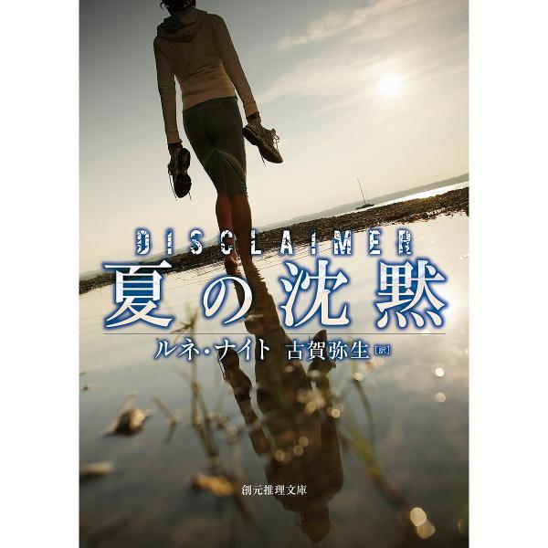 夏の沈黙/ルネ・ナイト/古賀弥生