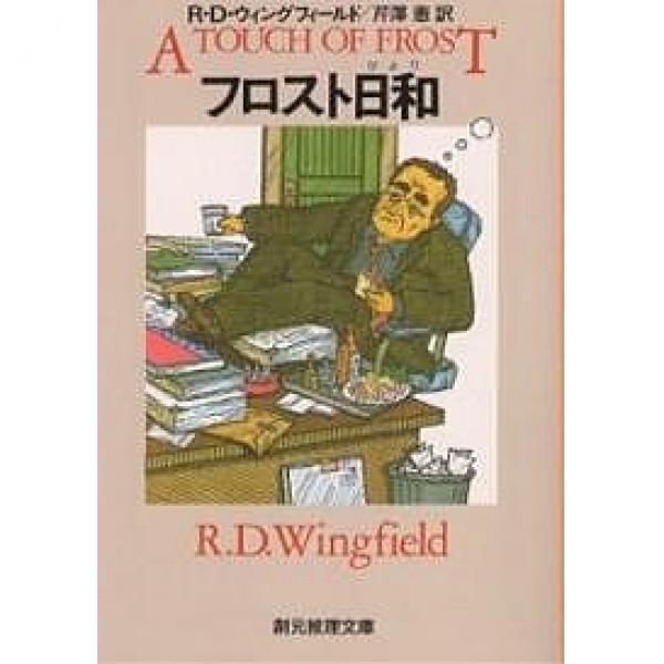 フロスト日和/R.D.ウィングフィールド/芹澤恵