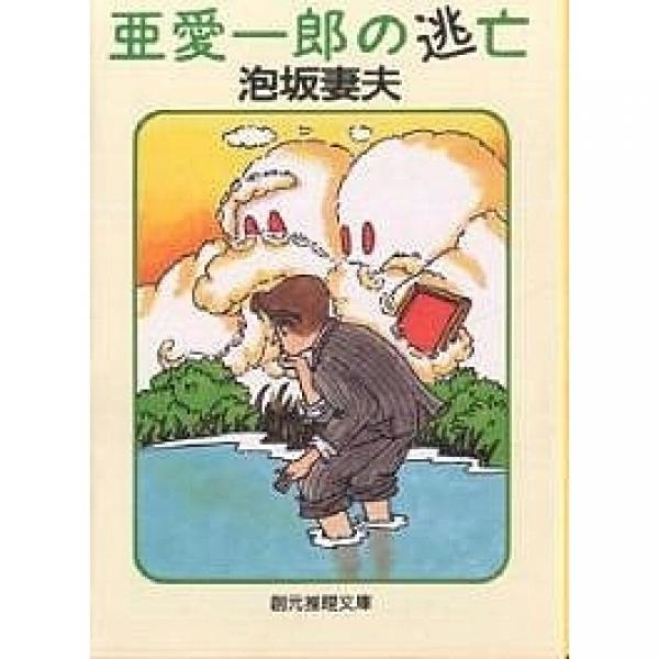 亜愛一郎の逃亡/泡坂妻夫