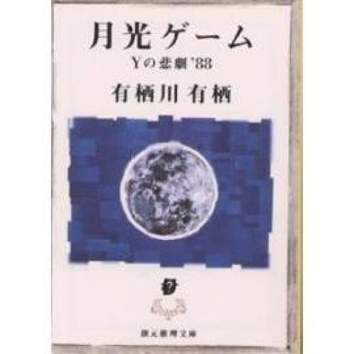 月光ゲーム/有栖川有栖