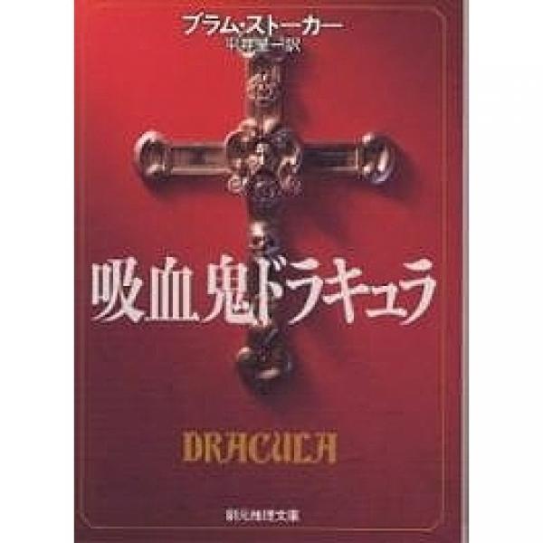 吸血鬼ドラキュラ/ブラム・ストーカー/平井呈一