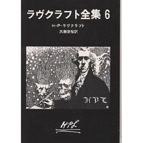 ラヴクラフト全集 6/H.P.ラヴクラフト/大瀧啓裕