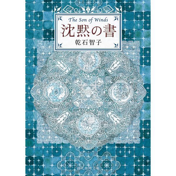 沈黙の書/乾石智子