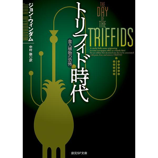 トリフィド時代 食人植物の恐怖/ジョン・ウィンダム/中村融