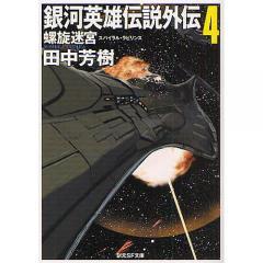 銀河英雄伝説外伝 4/田中芳樹