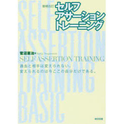 セルフ・アサーション・トレーニング/菅沼憲治