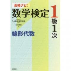 合格ナビ!数学検定1級1次線形代数/江川博康/日本数学検定協会