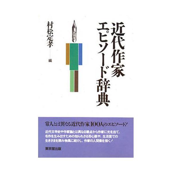 近代作家エピソード辞典/村松定孝