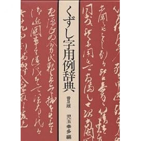 くずし字用例辞典 普及版/児玉幸多