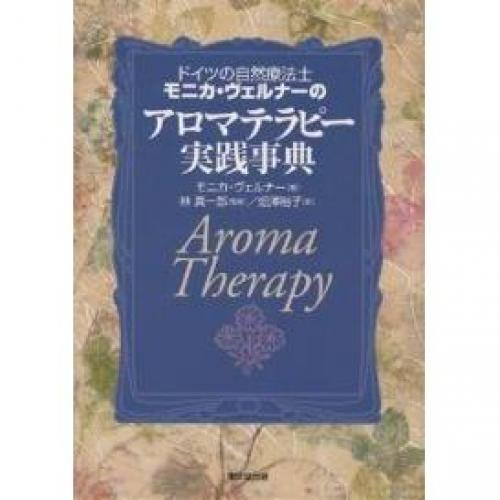 ドイツの自然療法士モニカ・ヴェルナーのアロマテラピー実践事典/モニカ・ヴェルナー/畑澤裕子