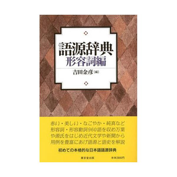 語源辞典 形容詞編/吉田金彦