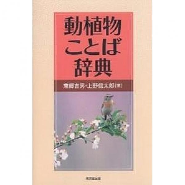 動植物ことば辞典/東郷吉男/上野信太郎