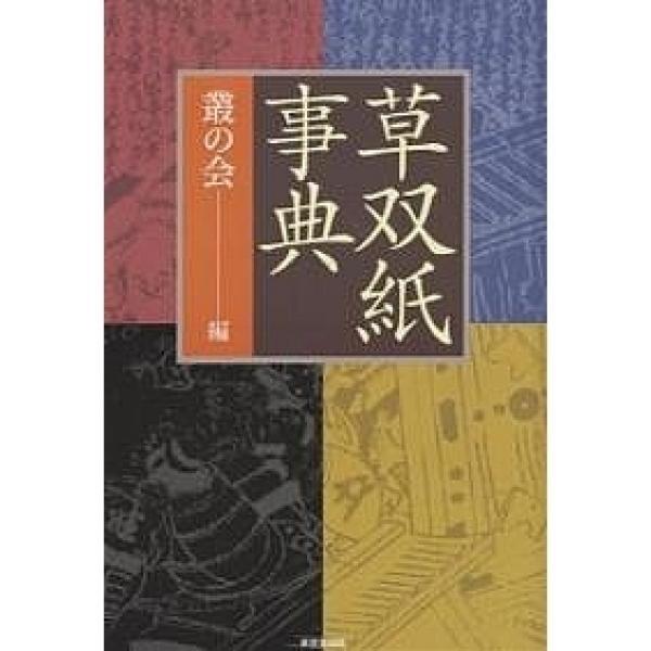 草双紙事典/叢の会