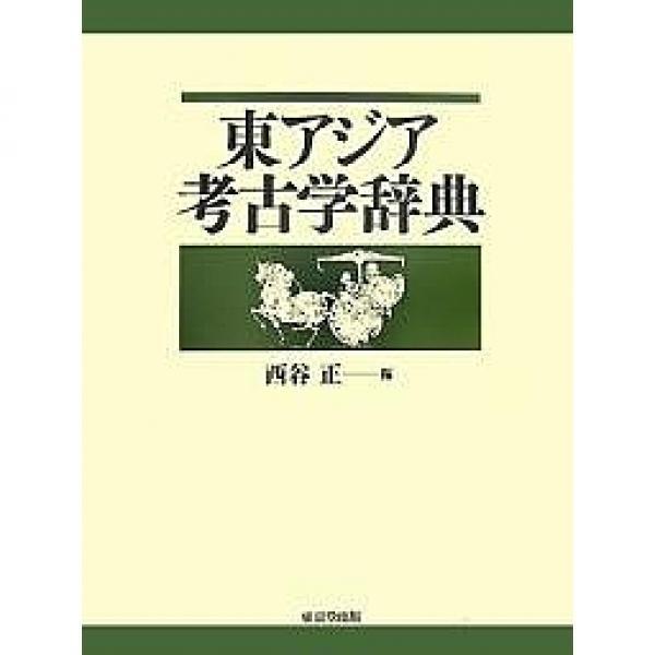 東アジア考古学辞典/西谷正
