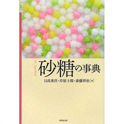 砂糖の事典/日高秀昌
