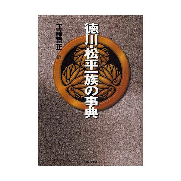 徳川・松平一族の事典/工藤寛正