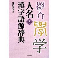 人名の漢字語源辞典/加納喜光
